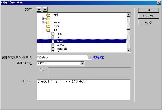 taglibraryeditor.jpg