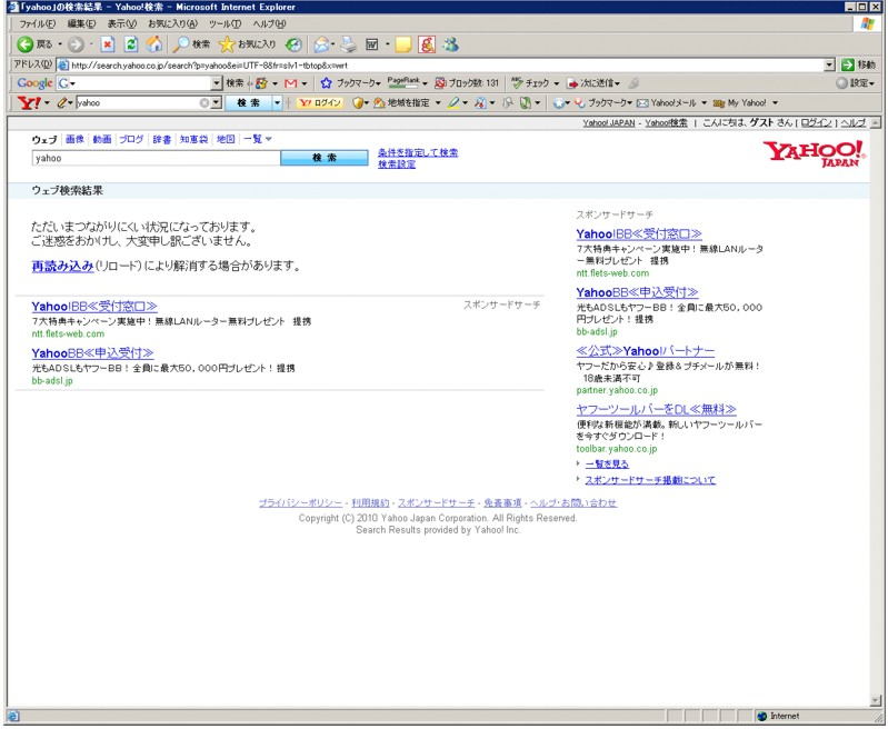 http://www.naganoweb.com/img/yahoo.JPG